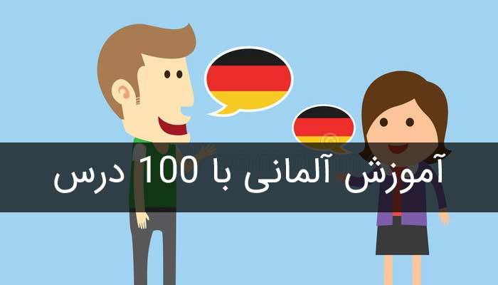 آلمانی صد درس
