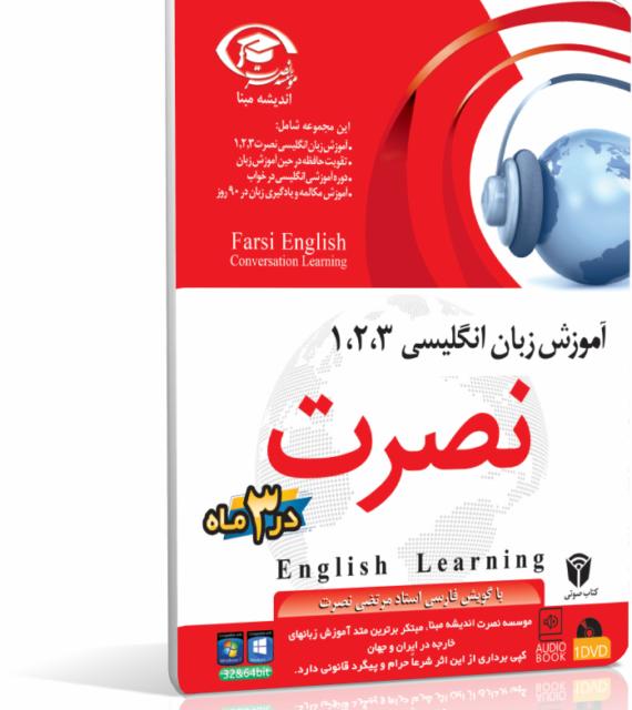 آموزش صوتی زبان انگلیسی نصرت در ۳ ماه (مقدماتی تا پیشرفته)