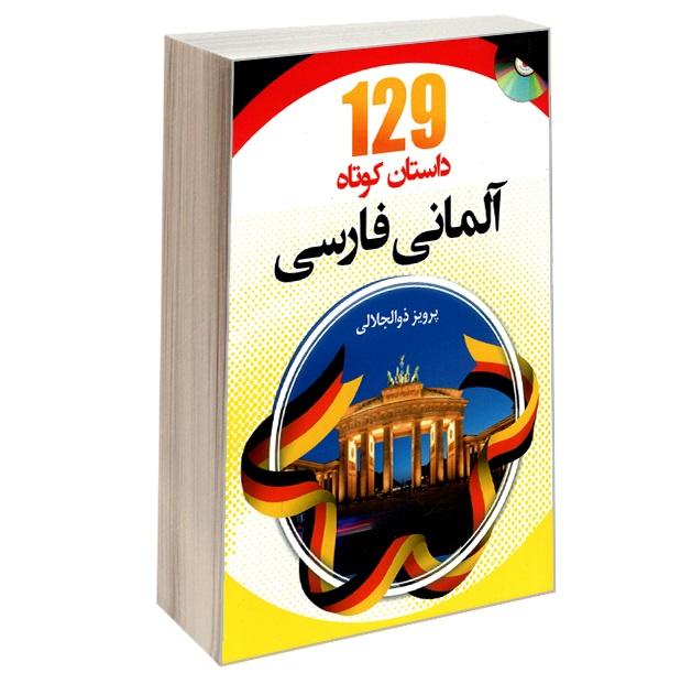 کتاب 129 داستان زبان آلمانی همراه یا CD صوتی