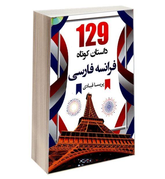 کتاب 129 داستان کوتاه زبان فرانسه همراه با CD صوتی