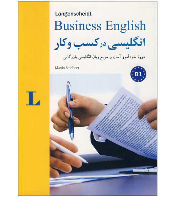 کتاب انگلیسی در کسب و کار ( معادل سطح B1 اروپا)