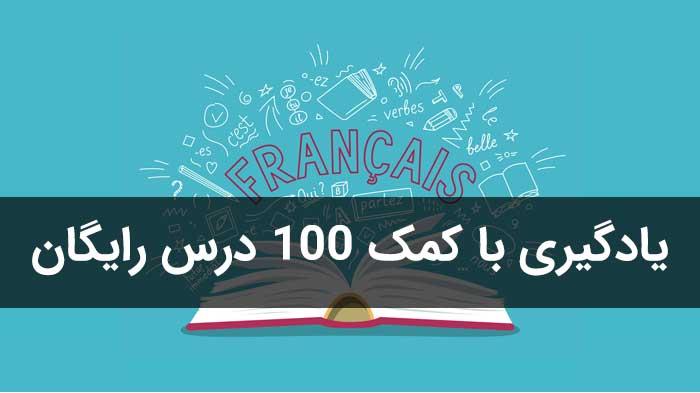 آموزش زبان فرانسه با صد درس رایگان