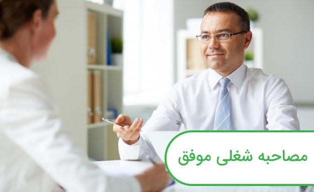 در حال انجام مصاحبه