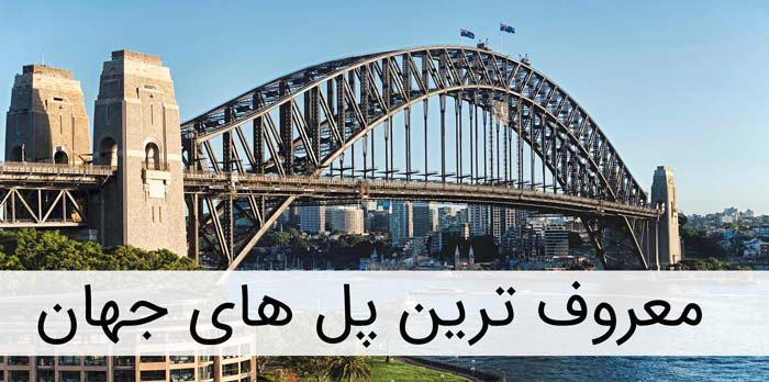 پل های معروف دنیا