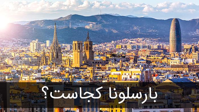 تصویری از دورنمای شهر بارسلونا