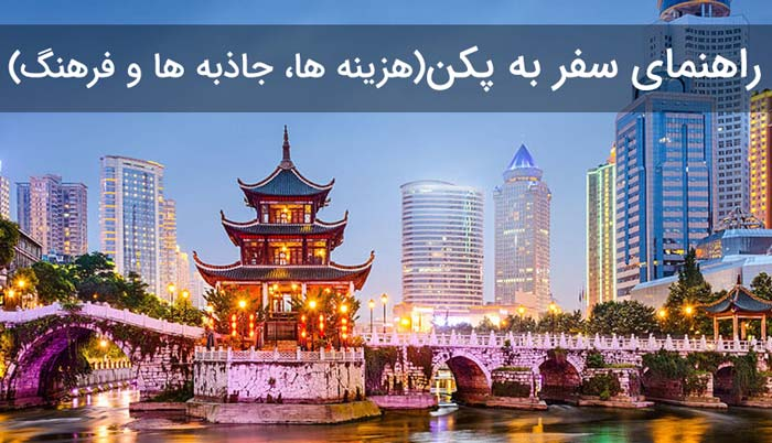 دورنمایی زیبا از پکن