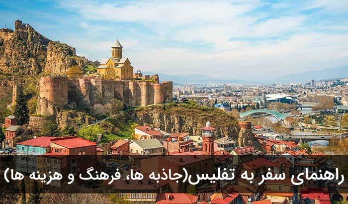دورنمای شهر زیبای تفلیس