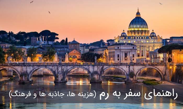 درونمای شهر شگفت انگیز رم