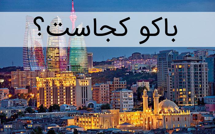 دورنمایی فوق العاده زیبا از باکو
