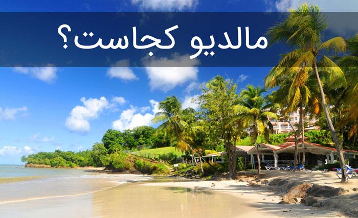 مالدیو شگفت انگیز