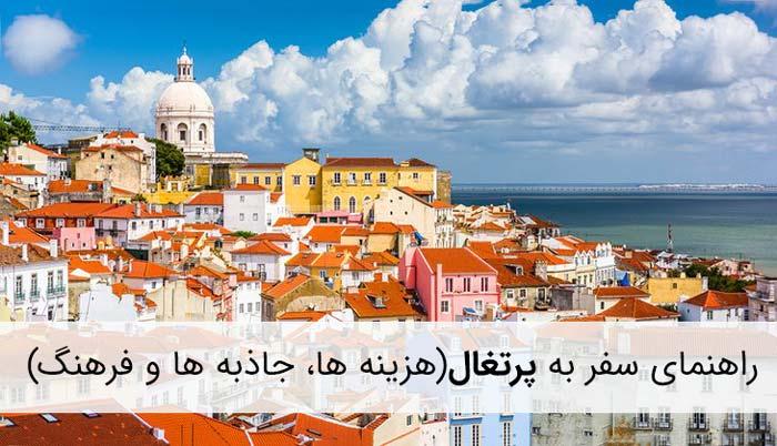 کشور شگفت انگیز پرتغال