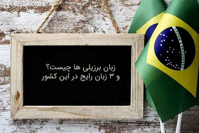 زبان برزیلی