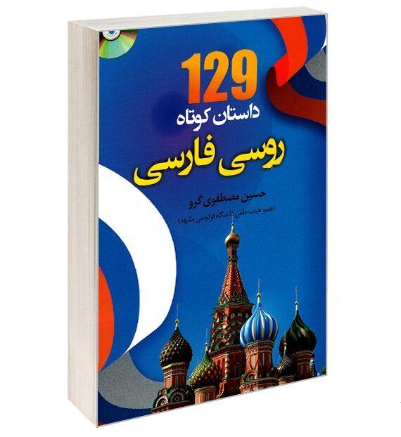 کتاب ۱۲۹ داستان کوتاه روسی - فارسی