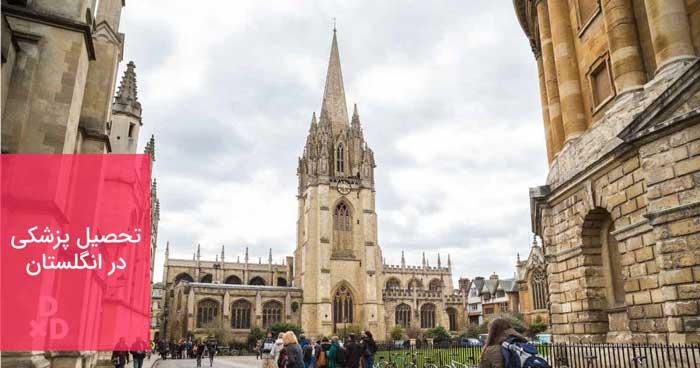دانشگاه پزشکی در انگلستان