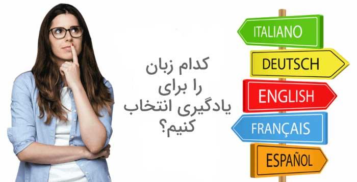 کدام زبان بهتر است