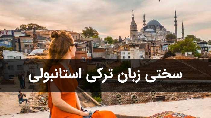 سختی و زمان لازم برای یادگیری ترکی استانبولی