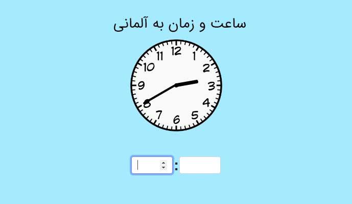 اعلام ساعت