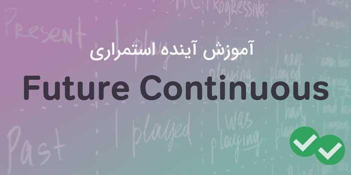 آینده استمراری